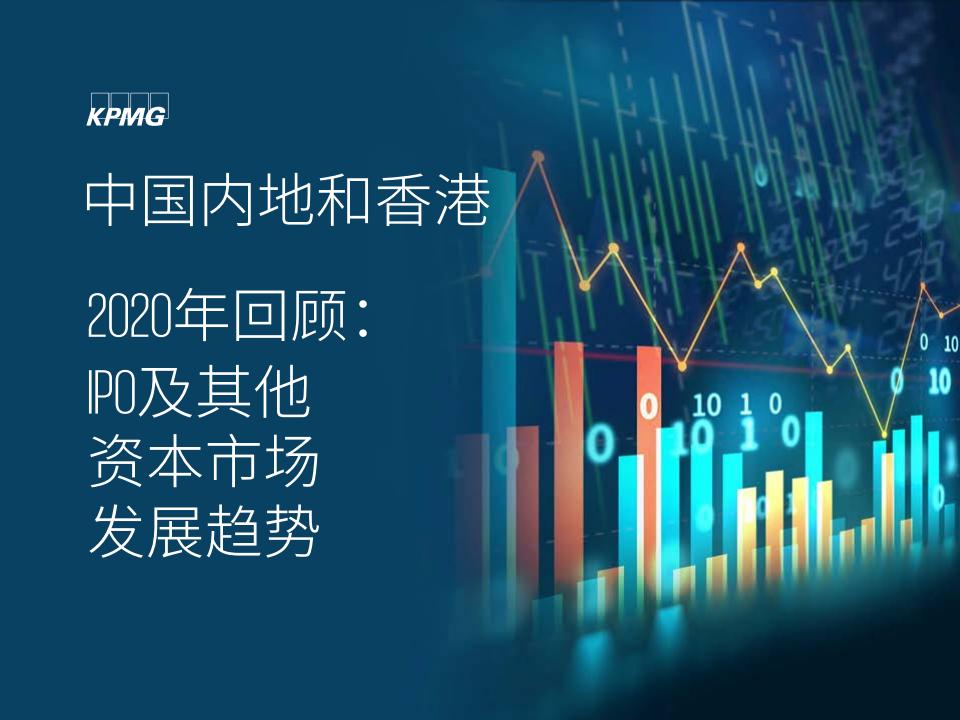 毕马威:2020年中国内地和香港IPO市场回顾及发展趋势(附下载)