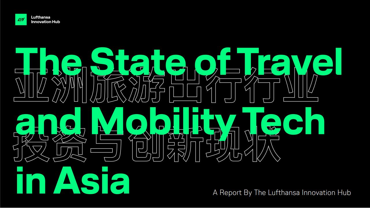 汉莎航空 :2020年亚洲旅游出行行业投资与创新现状报告