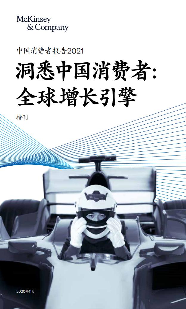麦肯锡:2021中国消费者报告(附下载)