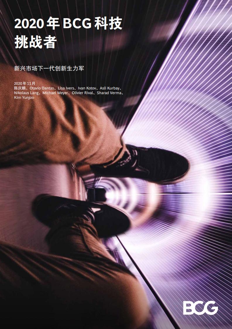 2020年BCG全球科技挑战者:新兴市场下一代创新生力军(附下载)