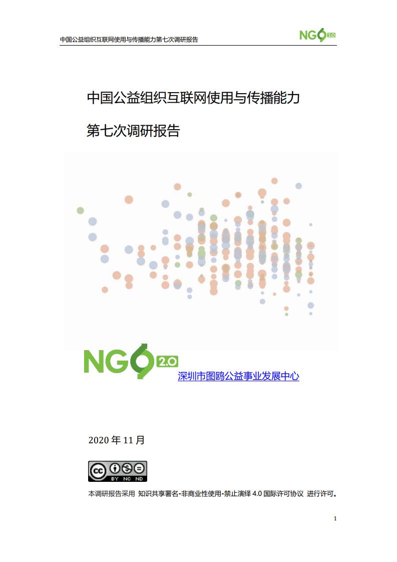 NGO20:2020年第七次中国公益组织互联网使用与传播能力调研报告