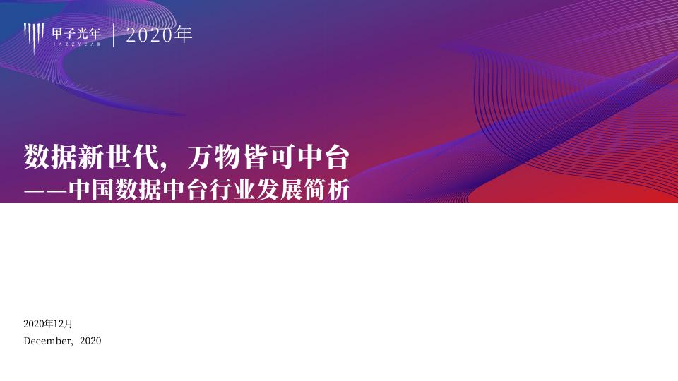 甲子智库:2020中国数据中台行业发展简析(附下载)