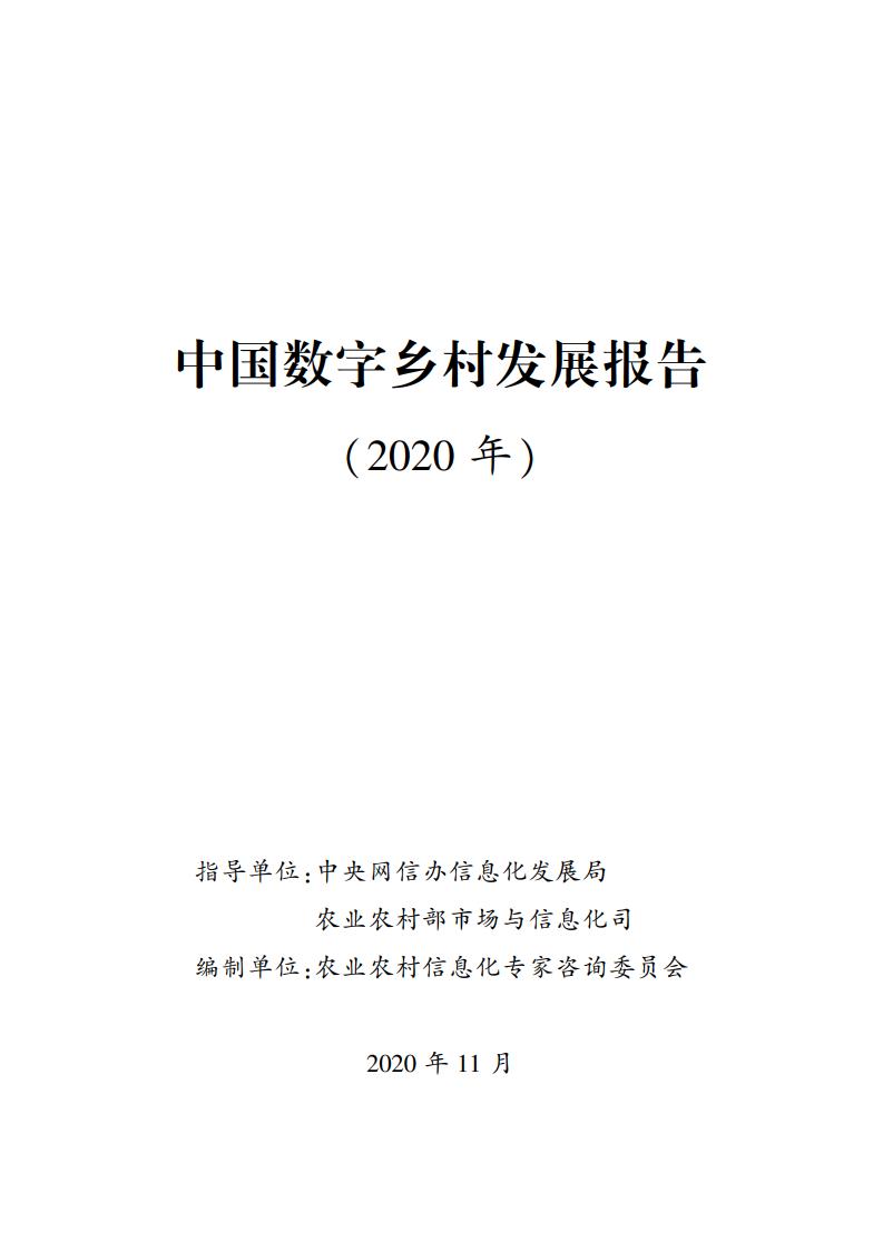 农业农村部:2020年中国数字乡村发展报告(附下载)