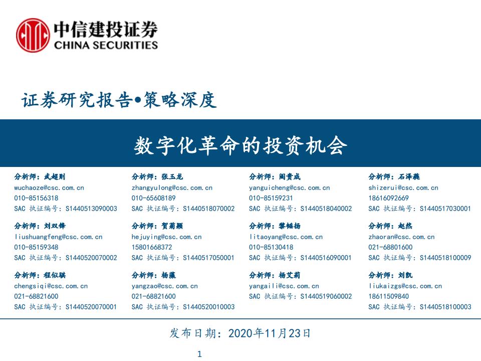 中信建投:数字化革命的投资机会(附下载)