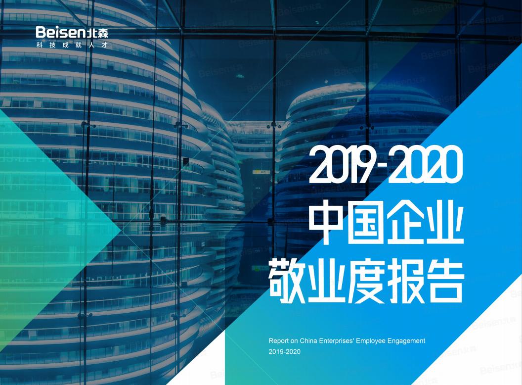 北森:2019-2020中国企业敬业度报告(附下载)