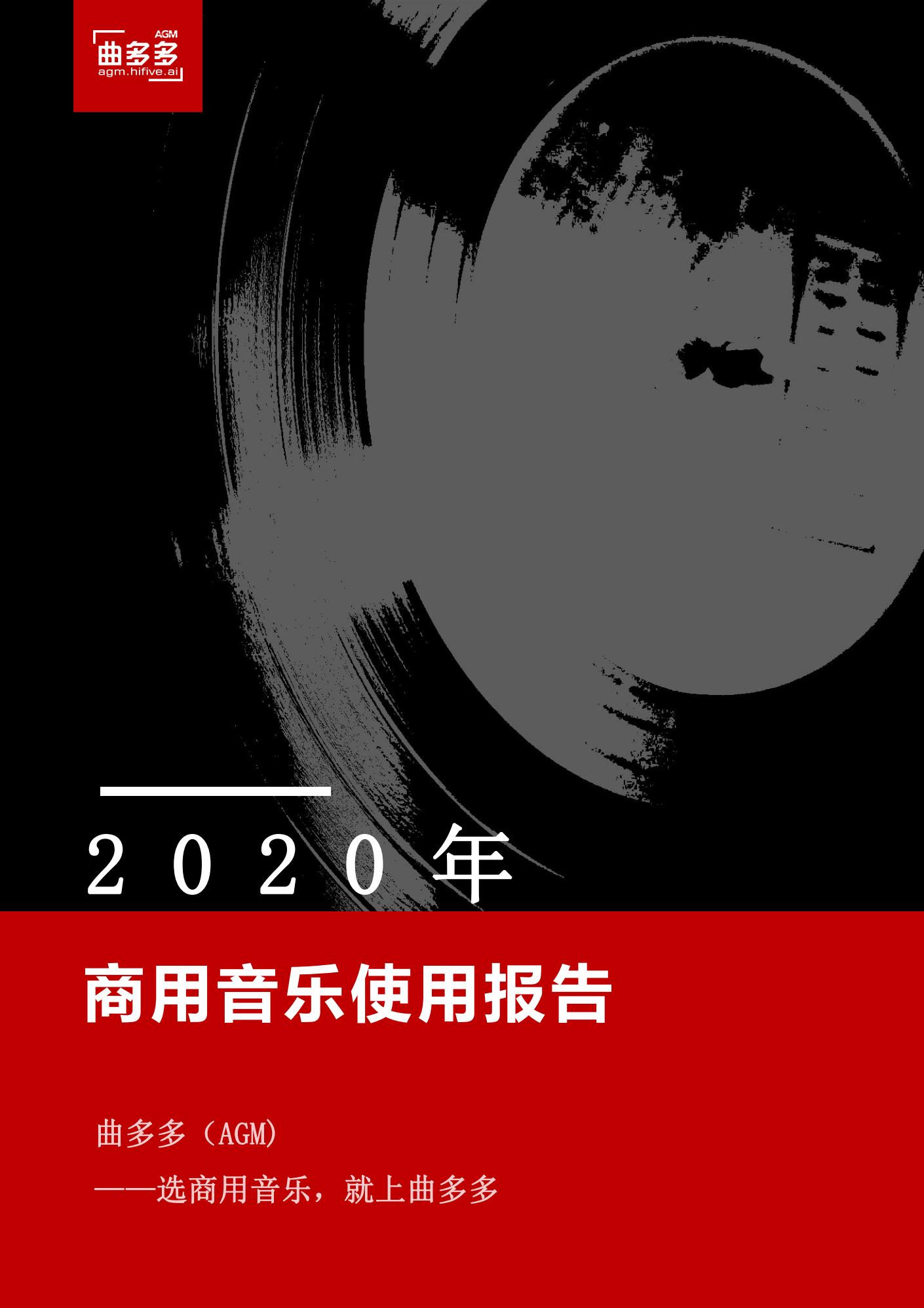 HIFIVE旗下曲多多(AGM):2020年商用数字音乐使用报告