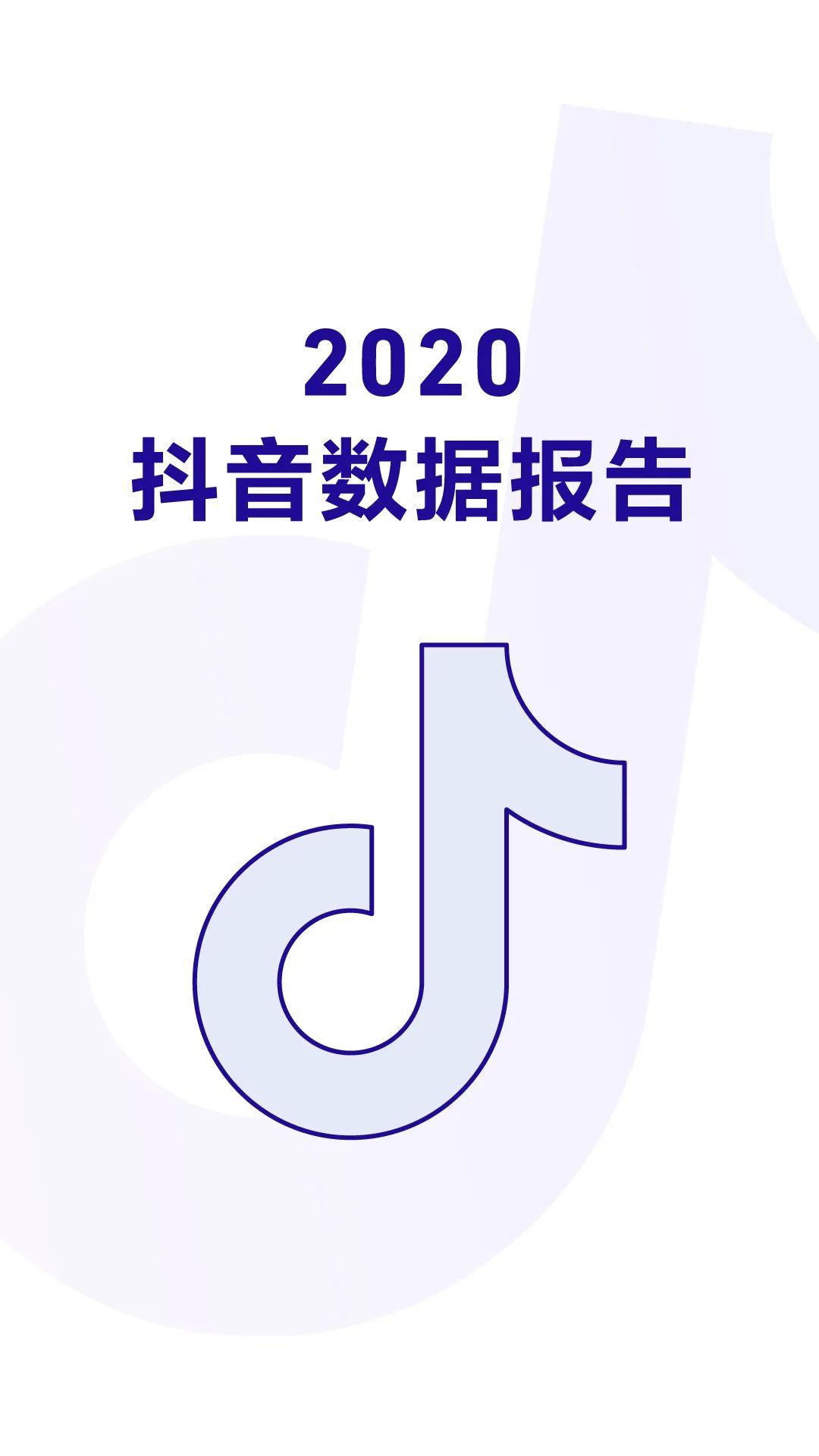 2020抖音数据报告(完整版)插图