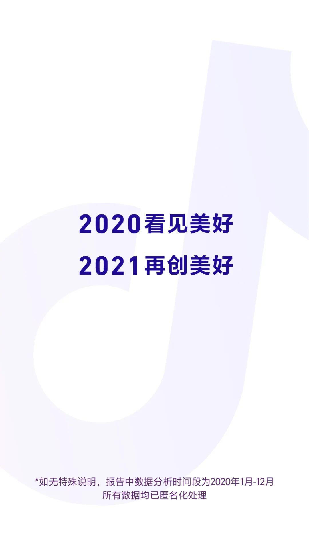 2020抖音数据报告(完整版)插图16