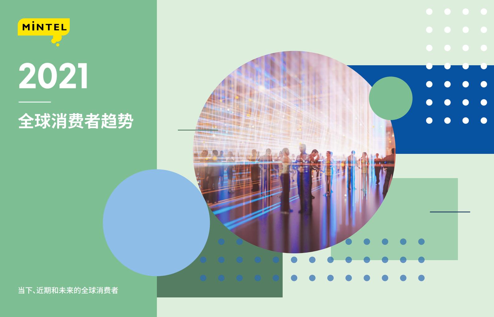 英敏特:2021全球消费者趋势报告