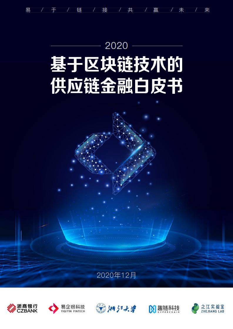 2020年基于区块链技术的供应链金融白皮书