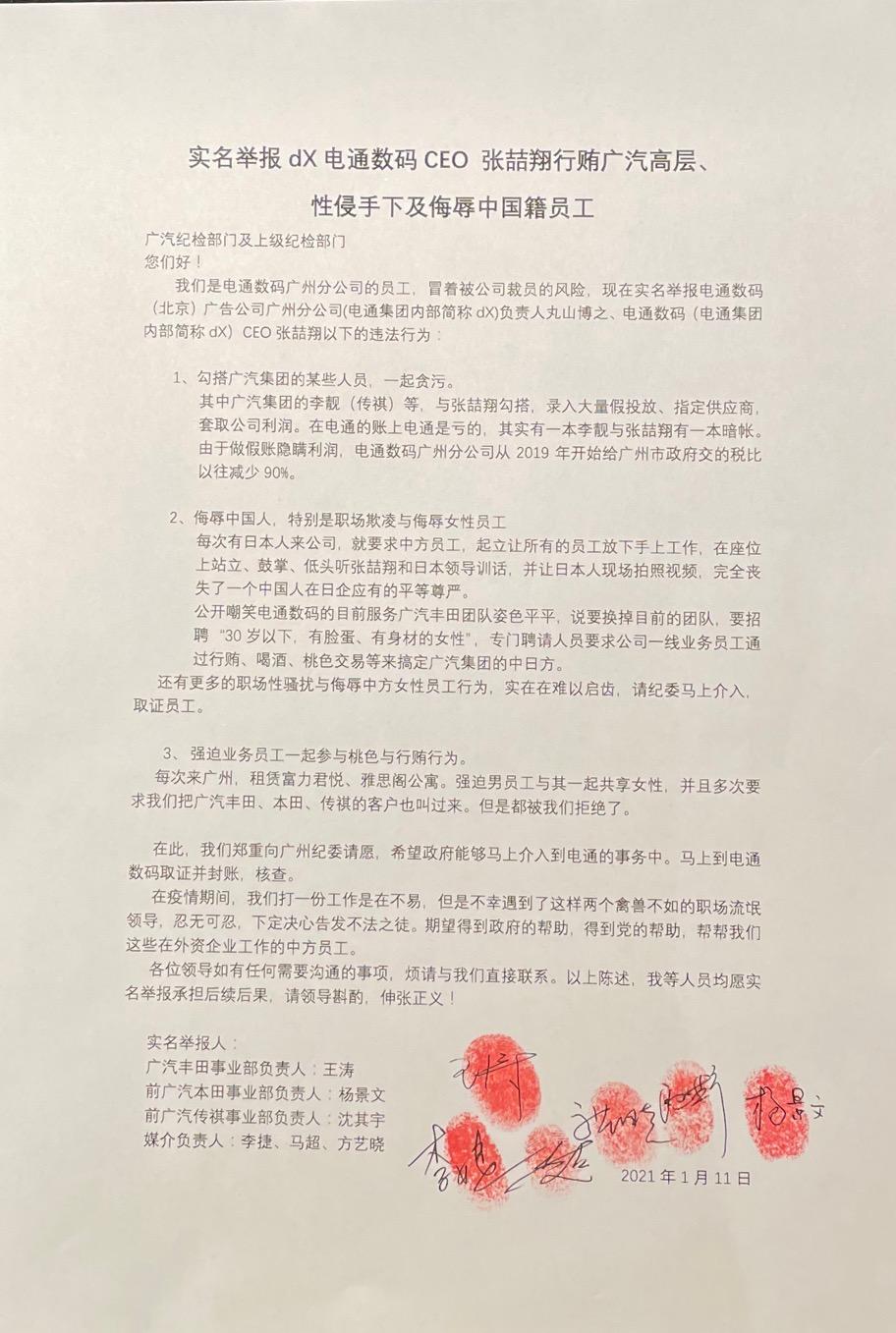 汽车广告行业大地震:电通CEO被举报行贿广汽集团高层 性侵员工侮辱中国籍员工