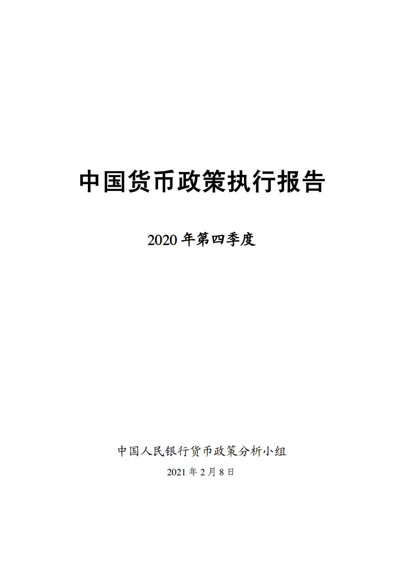 中国人民银行:2020年第四季度中国货币政策执行报告