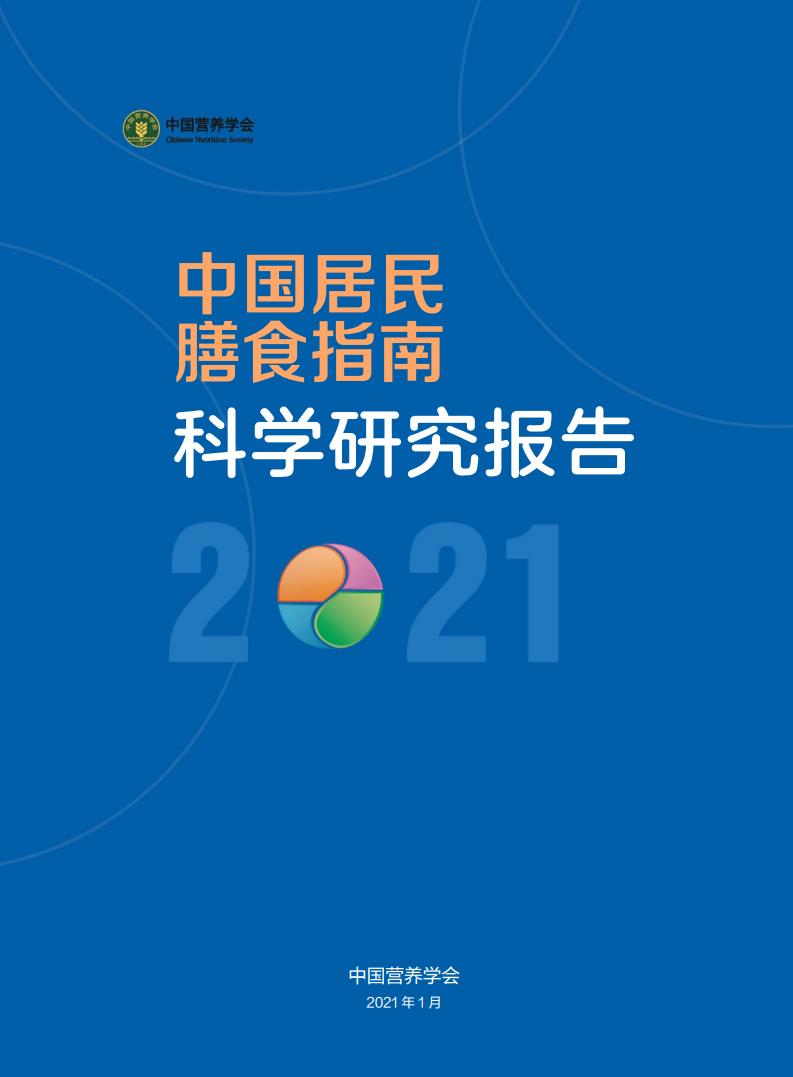 中国营养学会:2021中国居民膳食指南科学研究报告
