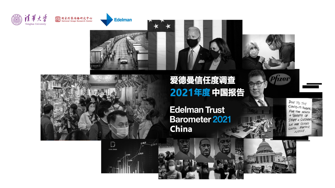 爱德曼:2021年爱德曼信任度调查中国报告