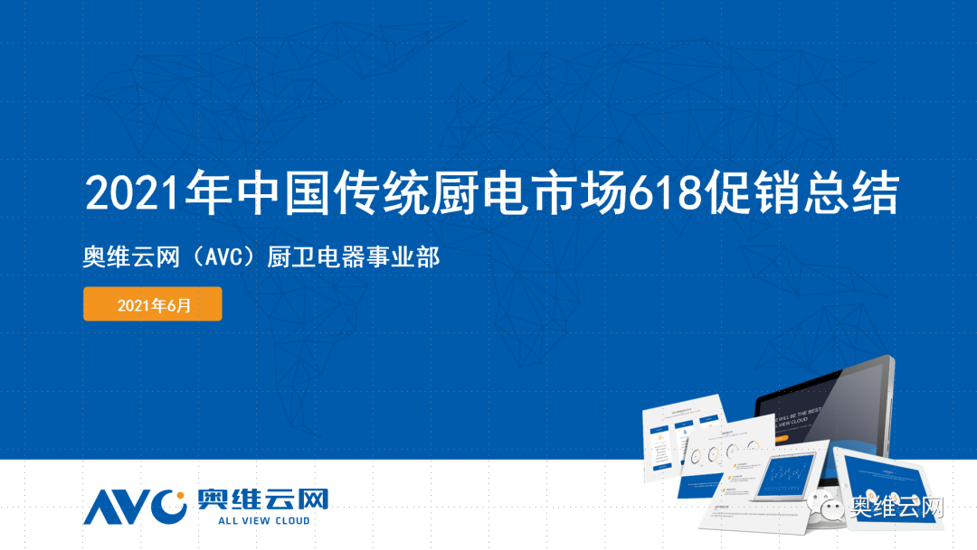 奥维云网:2021年中国传统厨电市场618促销总结