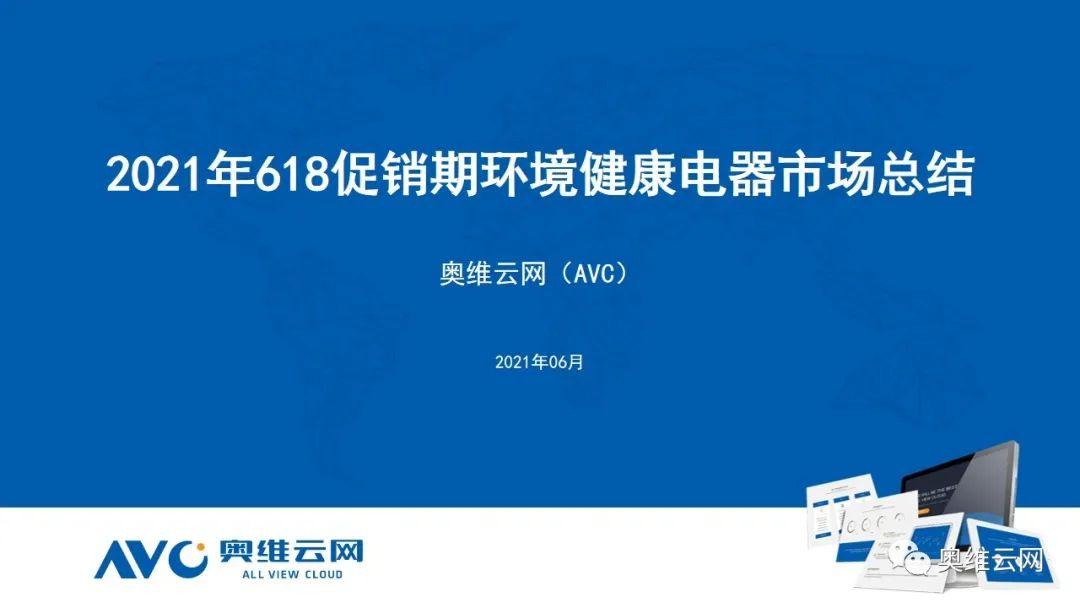 奥维云网:2021年环境健康电器市场618总结报告