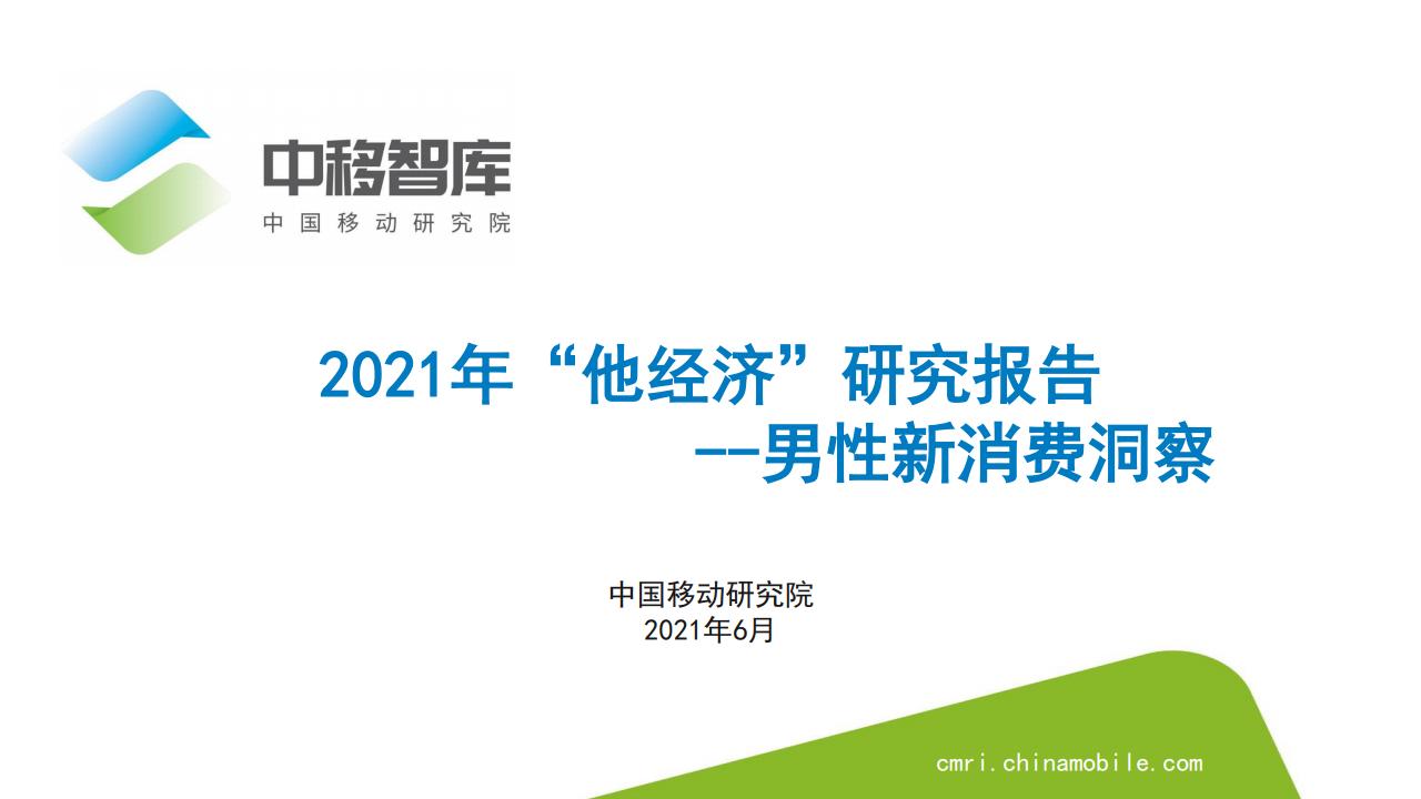 """2021年""""他经济""""研究报告:男性新消费洞察"""