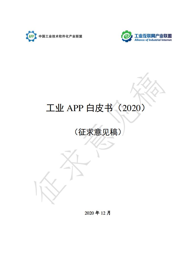 中国工业技术软件化产业联盟:2020年工业互联网APP发展白皮书
