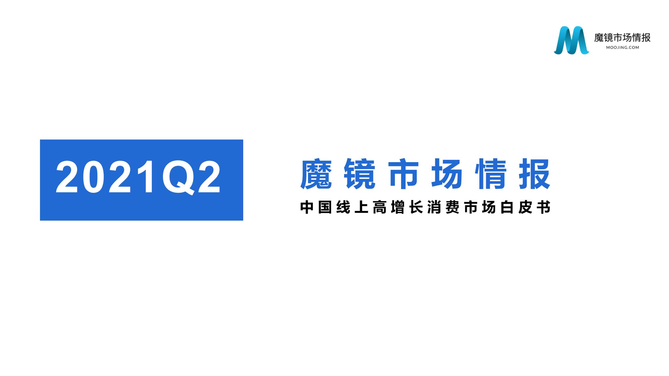 魔镜市场情报:2021Q2中国线上高增长消费市场白皮书