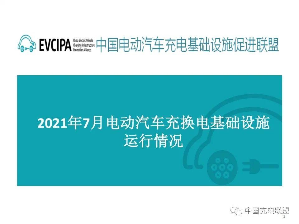 中国充电联盟:2021年7月全国电动汽车充换电基础设施运行情况