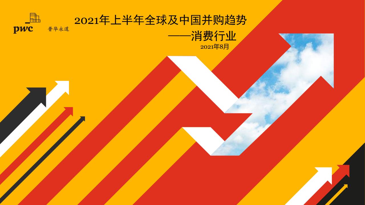 普华永道:2021年上半年全球并购行业趋势