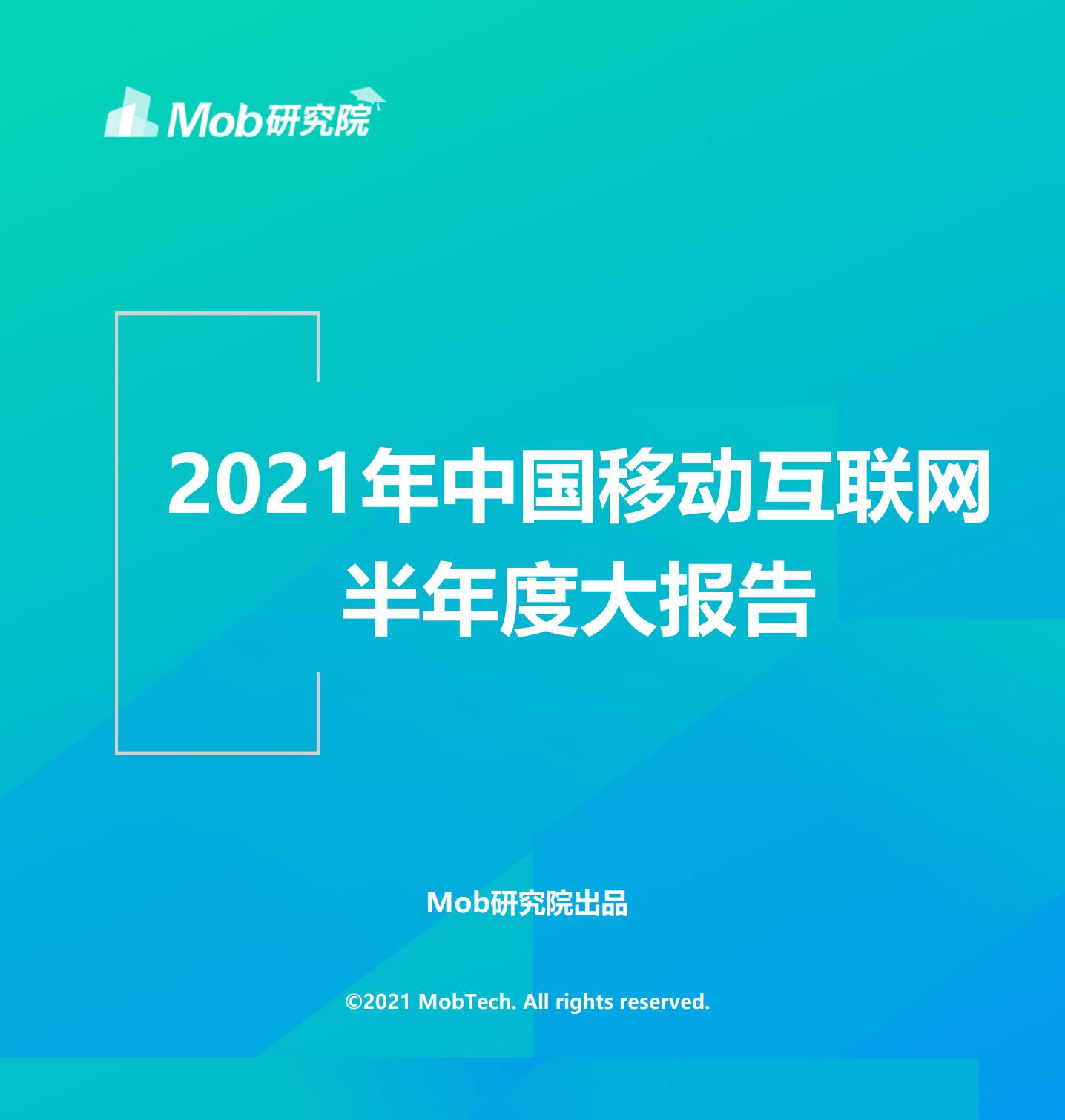 2021年中国移动互联网半年度大报告插图