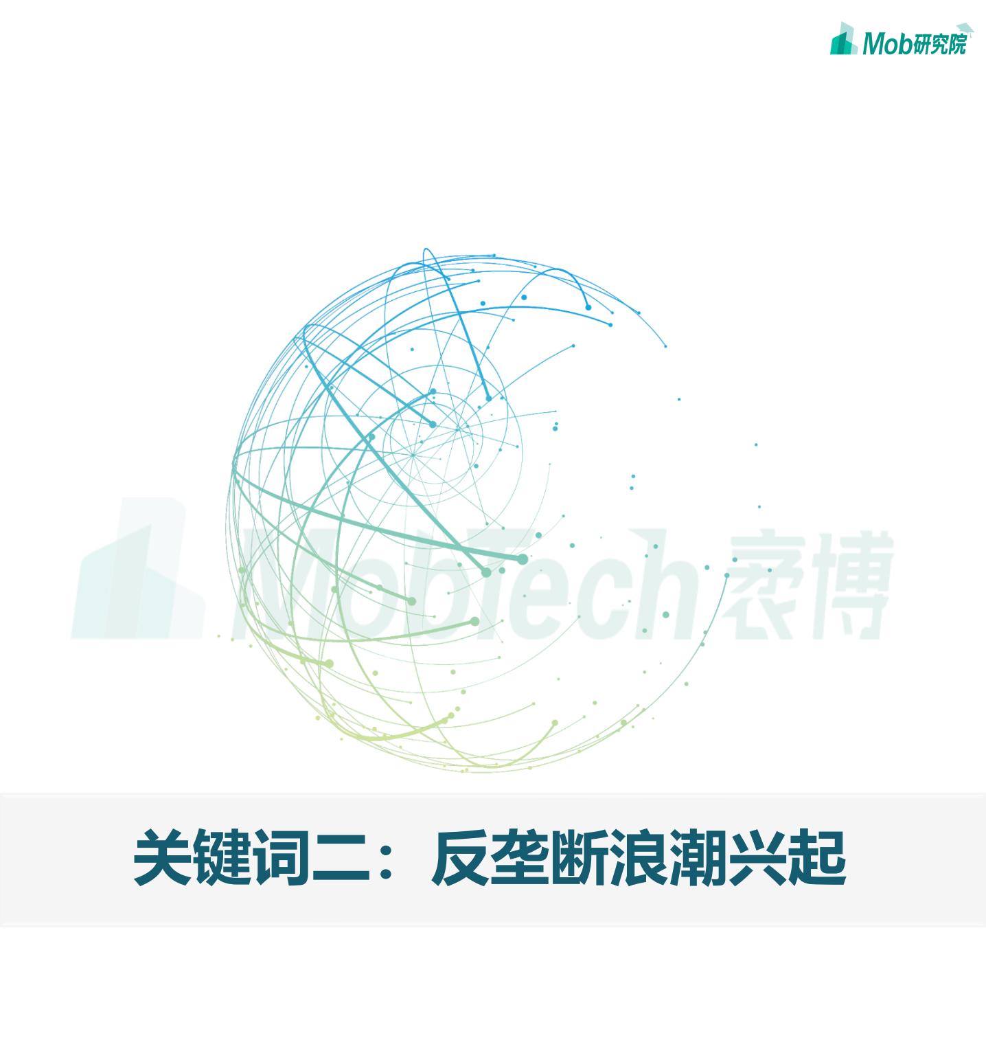 2021年中国移动互联网半年度大报告插图14