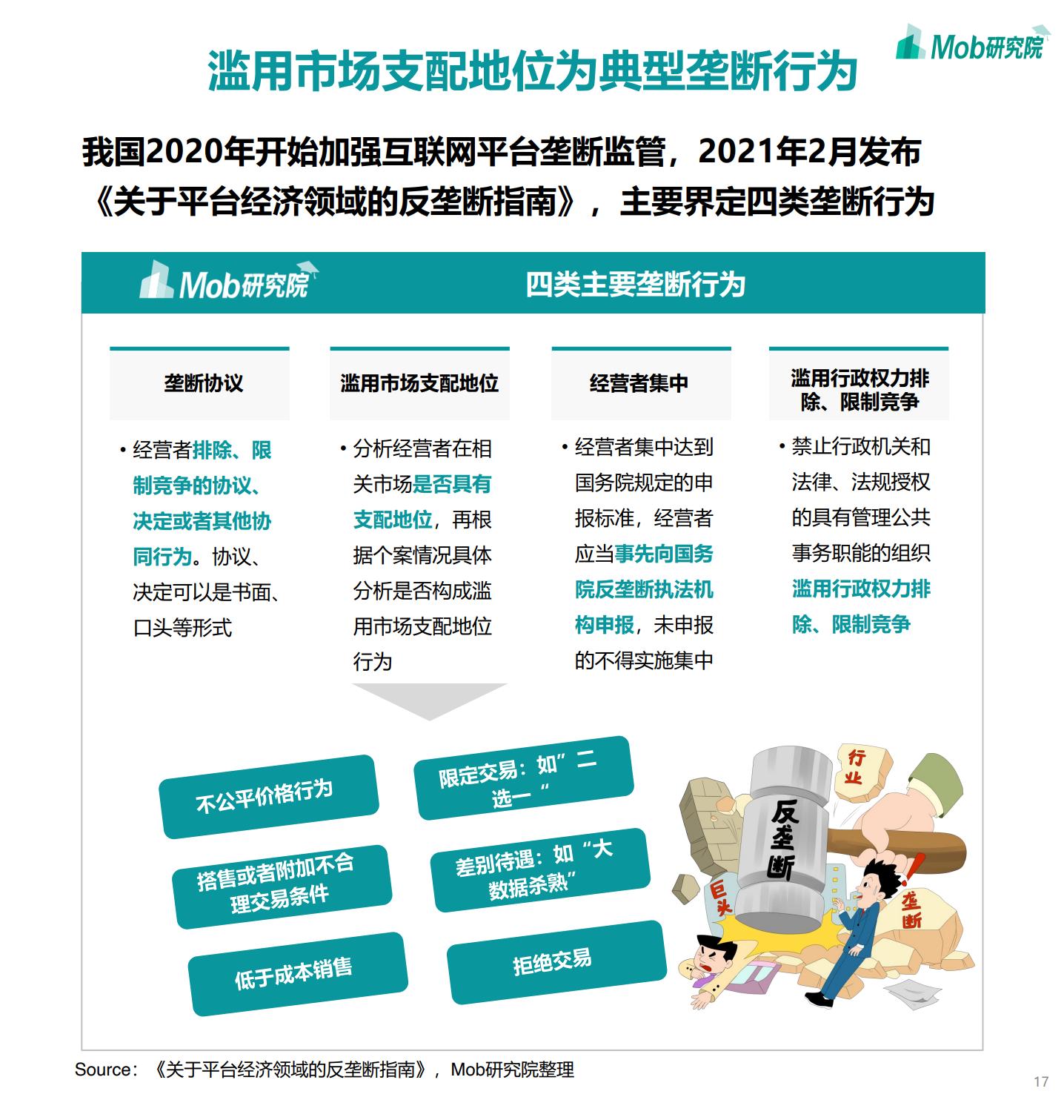 2021年中国移动互联网半年度大报告插图16