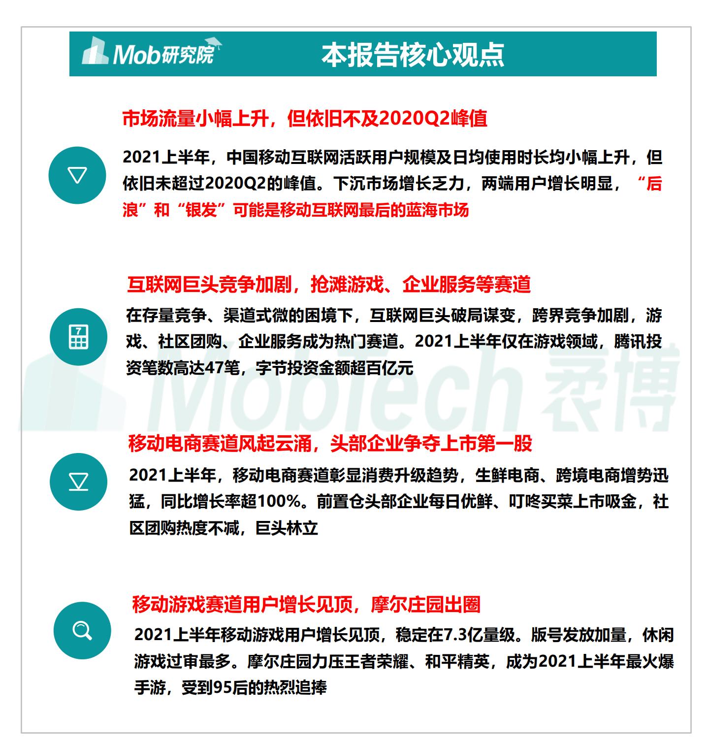 2021年中国移动互联网半年度大报告插图2