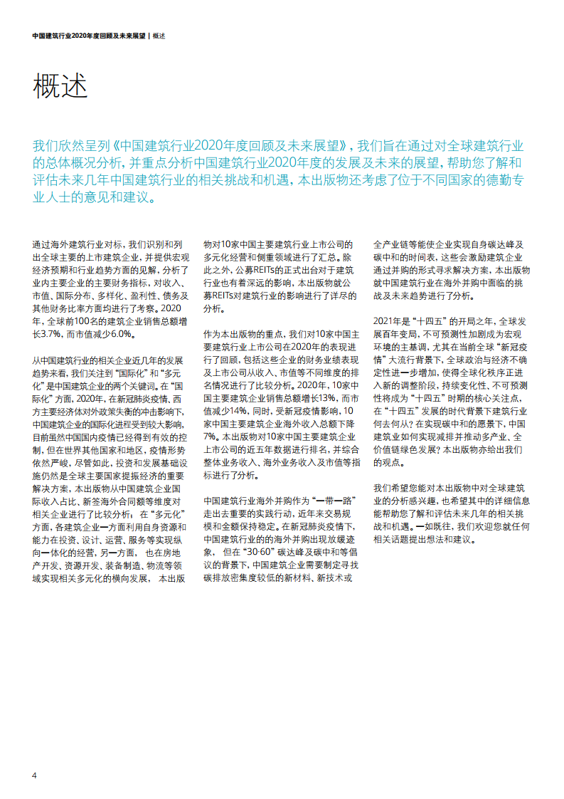 大数据研究报告,德勤咨询:中国建筑行业2020年度回顾及未来展望!