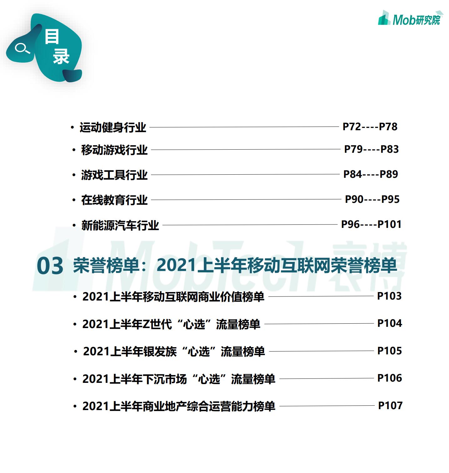2021年中国移动互联网半年度大报告插图4
