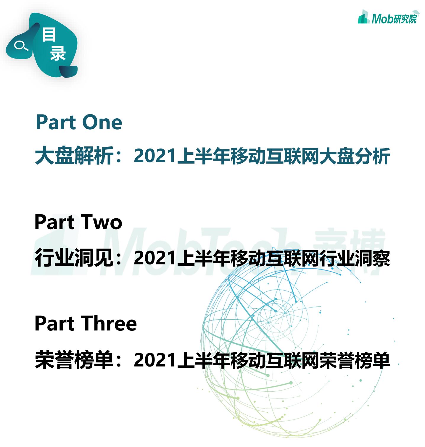 2021年中国移动互联网半年度大报告插图5