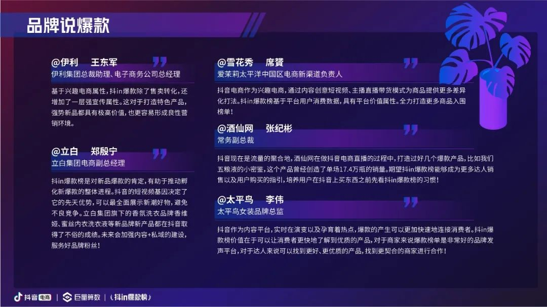"""抖音电商:2021抖音电商""""抖in爆款榜""""趋势洞察报告!"""