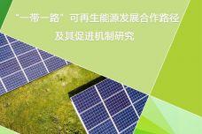 """""""一带一路""""可再生能源发展合作路径及其促进机制研究_000001.jpg"""