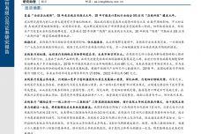 """""""在线科技""""之""""在线医疗""""成长机会专题报告_000001.jpg"""