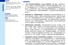 """""""宅经济""""催生到家新需求,生鲜电商迎黄金期_page_01.png"""