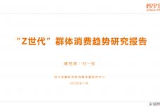 """Z世代""群体消费趋势研究报告_000001.png"
