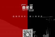 【曲多多】商用数字音乐使用报告_14.png