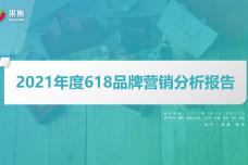 【果集数据】2021年度618品牌营销分析报告-0629_00-1.png