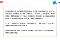 【魔镜市场情报】2021年618全面复盘报告_35.png