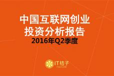 【IT桔子】2016年Q2中国互联网创业投资分析报告_000001.png