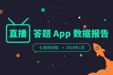 七麦数据:直播答题App数据报告_000001.png