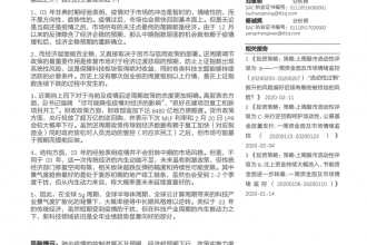 三个月后看中国,疫情影响与展望_page_001.png