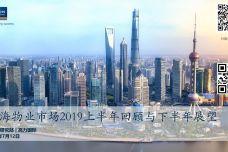 上海物业市场2019上半年回顾与下半年展望_000001.jpg