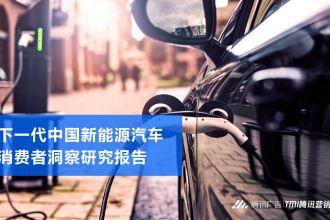 下一代中国新能源汽车消费者洞察报告_000001.jpg