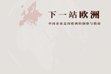 下一站欧洲:中国企业走向欧洲的洞察与指南_000001.png