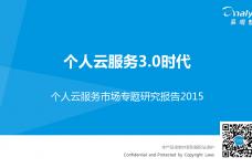个人云服务3.0时代-个人云服务市场专题研究报告2015V12_000001.png