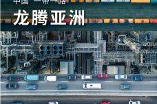 """中国""""一带一路""""-龙腾亚洲报告_000001.jpg"""
