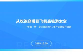 """中国""""梦""""变迁背后的41年产业转型升级路_page_01.png"""