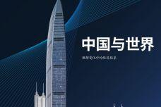 中国与世界:理解变化中的经济联系_000001.jpg